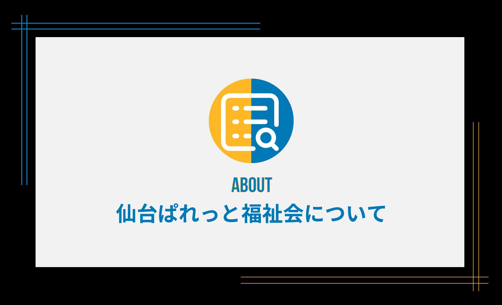 仙台ぱれっと福祉会について